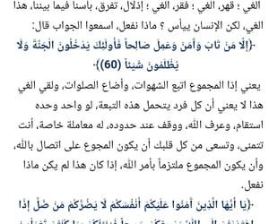 تفسير and موسوعة النابلسي image