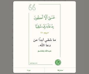 الله, شقي, and العطاء image