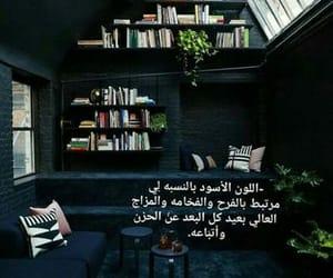 حكم،اقوال،اسود،فخامة،عربي image