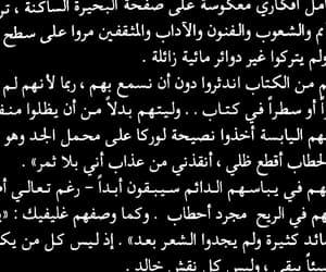 كلمات, ظل, and اقتباسً image