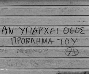 greek, wall, and quotes image
