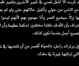 تغيير, اقتباسً, and بالعربي image