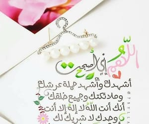اذكار and الصباح image