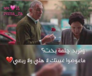 غيابك, حُبْ, and شعر عراقي image