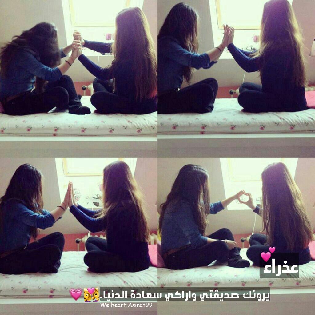 اللهم بلغ صديقتي وحبيبه