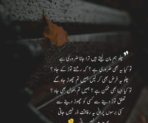 brokenheart, abbottabad, and poetry image