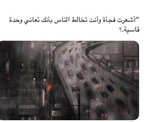 ﻋﺮﺑﻲ, عُزلَة, and وحدة image