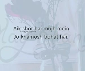 quote, thought, and shayari image
