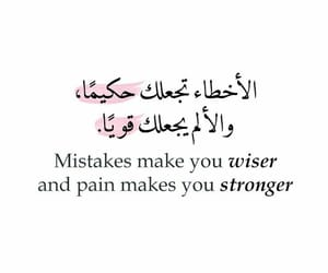 quotes, strong, and mistakes image