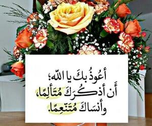 الله, أدعية, and أزهار image