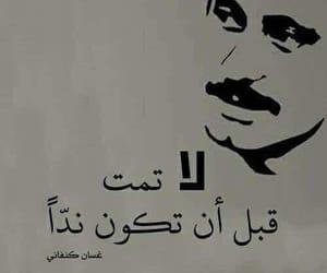 غسان كنفاني image