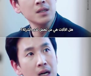 arabic, text, and k-drama image