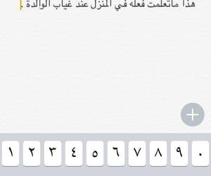 dz, كلمات, and ضٌحَك image