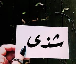 شذى, اسامي, and ﻋﺮﺑﻲ image