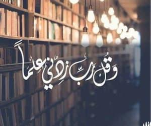 arabic, islam, and knowledge image