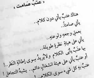 arabic, passion, and sad image