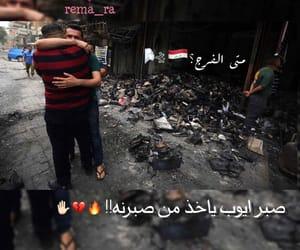 يا الله, دماء, and فلسطين image