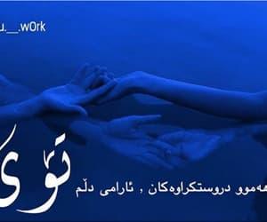 wta, wta jwan, and wta kurdi image