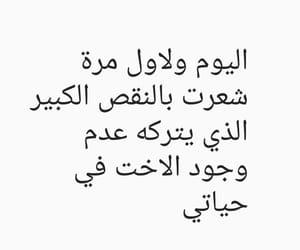 فراغ, حزنً, and اخوات image