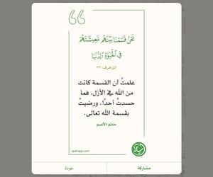 الحمد لله, القرآن, and آيات image