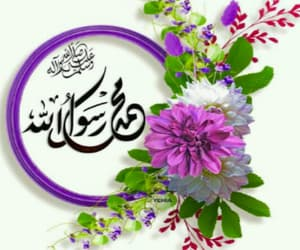allah, blessings, and durood image