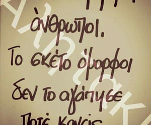 aesthetic, vintage, and greek quotes image