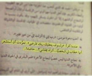 arabic, alah, and quran image