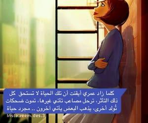 arabic, life, and عمري  image