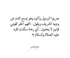 صلى الله عليه وسلم, نبينا, and ﷴ image