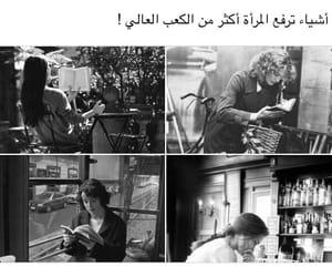 اقرأ, كلمات, and مرأه image