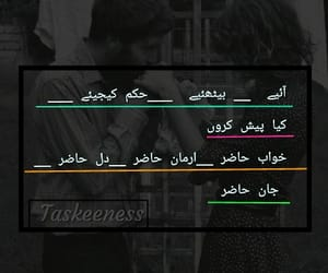 novel, weheartit, and urdu quote image