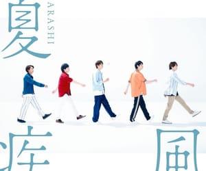 嵐, 夏疾風, and 20180725 image