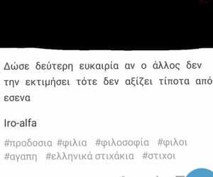 greek, Ελληνικά, and λογια image