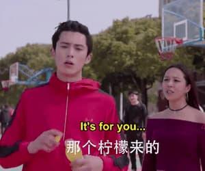 gif, dao ming si, and dylan wang image