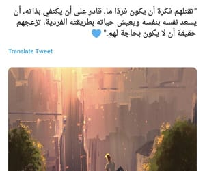 حُبْ, فرحً, and استقلالية image
