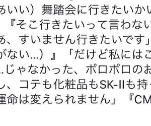 日本語 and シンデレラ image