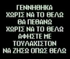 greek, Ελληνικά, and ελληνικα στιχακια image
