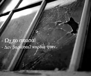 quotes, στιχακια, and greek quotes image
