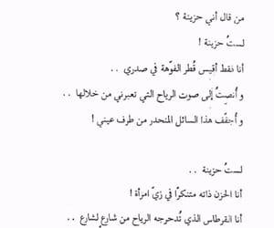 حزنً and خيبة image