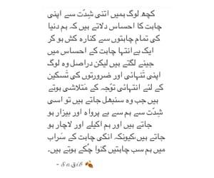 Lahore, pakistan, and urdu poetry image
