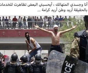 البصره, العراق , and النجف image