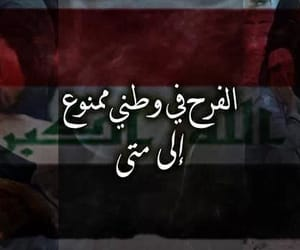 عراقي and iraq image