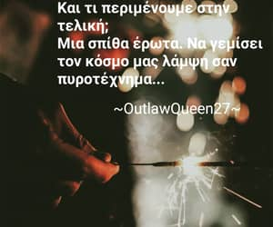 beautiful, quotes, and greekquotes image