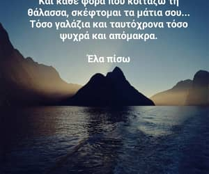 greek, life, and words image