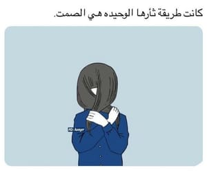 in arabic, كلمات, and ﺍﻗﺘﺒﺎﺳﺎﺕ image