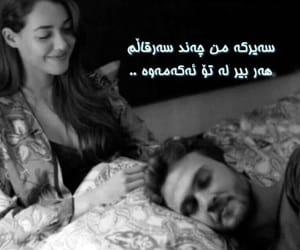 couple, kurdistan, and ًًًًًًًًًًًًً image