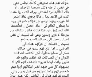 أصدقاء, اشخاص, and كلام عربي image