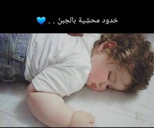 خدود, 😍, and اطفال image