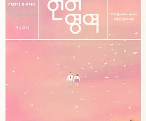 language, astro, and ji suyeon image