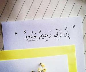 islam, يا رب, and يا الله image